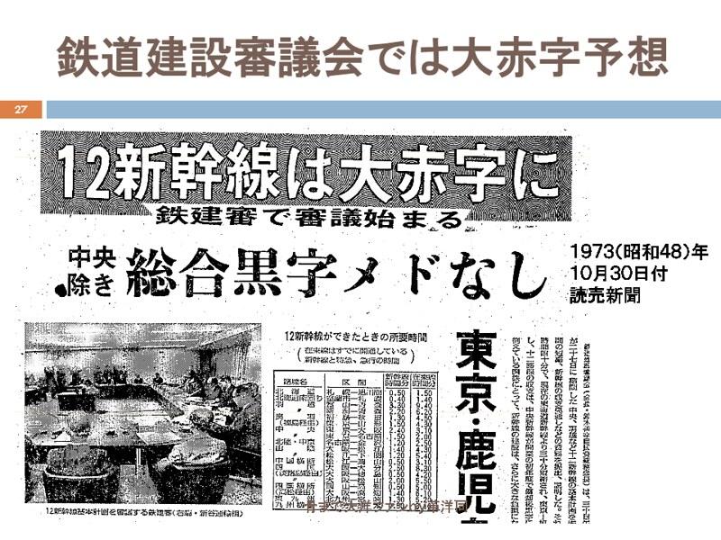 明石海峡大橋と鉄道・新幹線架設の経緯 (27)