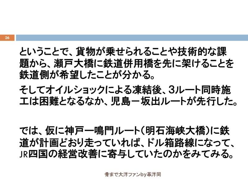 明石海峡大橋と鉄道・新幹線架設の経緯 (26)