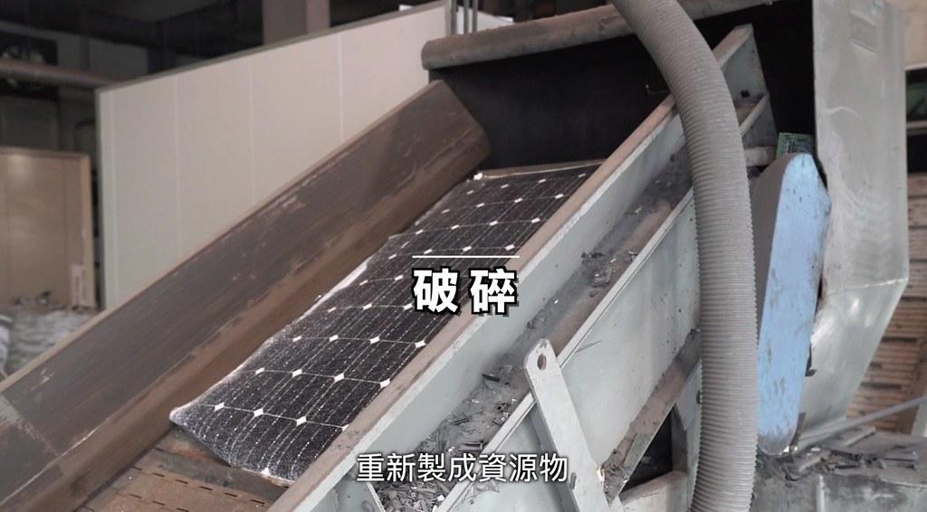 目前業者透過「物理回收」方式,將廢光電板破碎後降階再利用。截圖自環保署影片