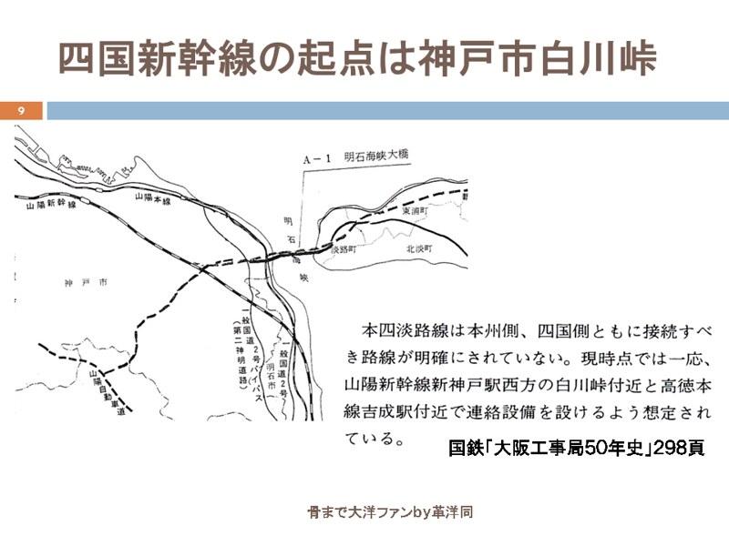 明石海峡大橋と鉄道・新幹線架設の経緯 (9)