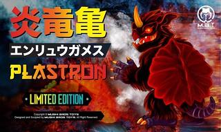 火山神獸即將覺醒!Mushi Bros Toys x Liz Johnson 推出「炎龍龜」怪獸軟膠(一期色/黑色素體)