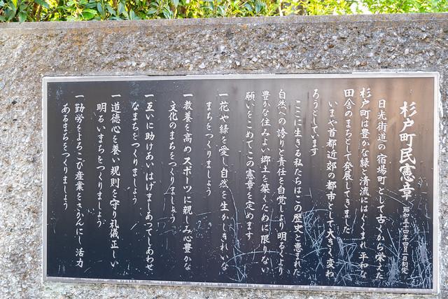 杉戸町民憲章