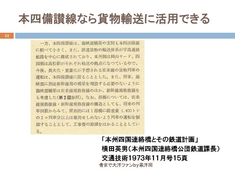 明石海峡大橋と鉄道・新幹線架設の経緯 (22)