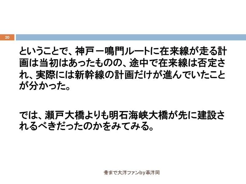 明石海峡大橋と鉄道・新幹線架設の経緯 (20)