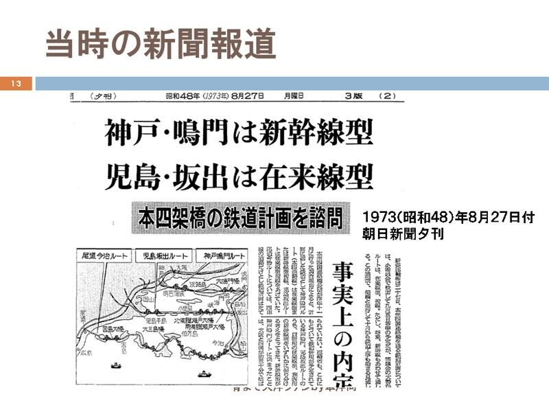 明石海峡大橋と鉄道・新幹線架設の経緯 (13)