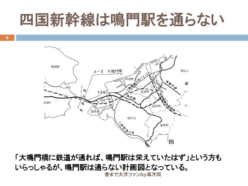 明石海峡大橋と鉄道・新幹線架設の経緯 (8)
