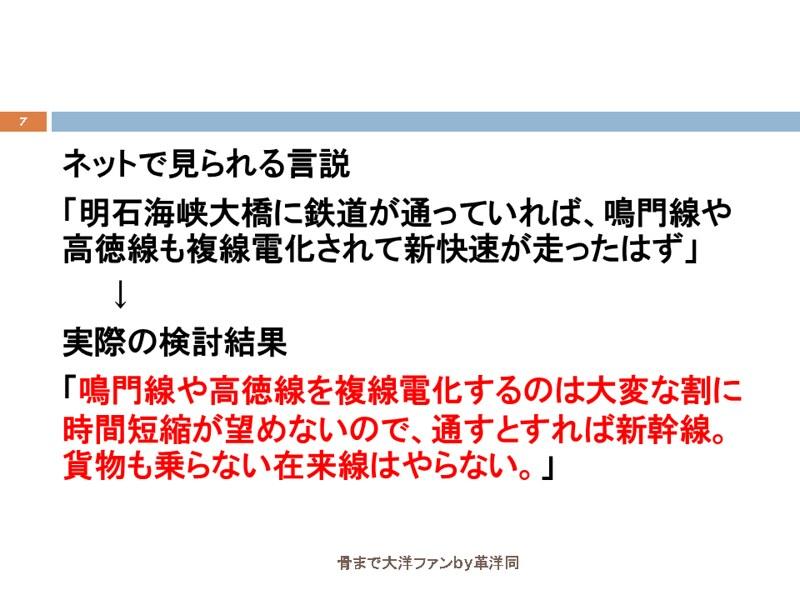 明石海峡大橋と鉄道・新幹線架設の経緯 (7)