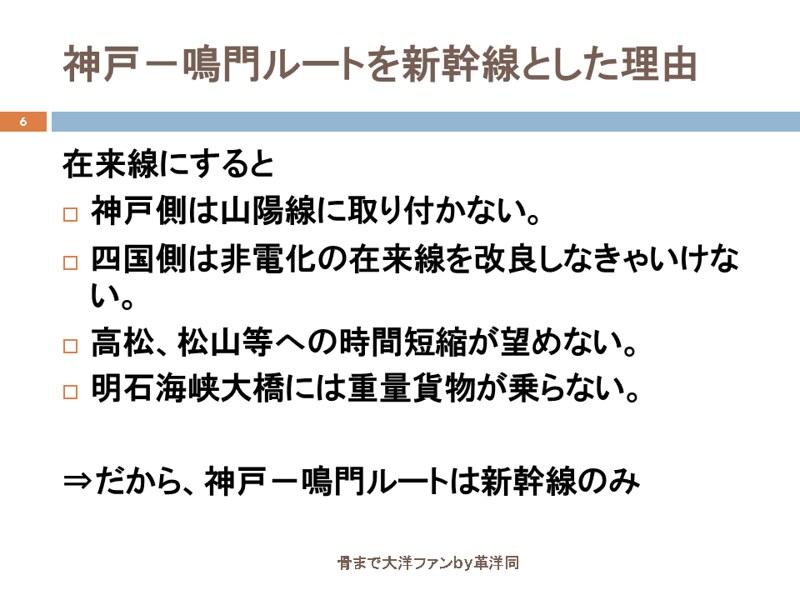 明石海峡大橋と鉄道・新幹線架設の経緯 (6)