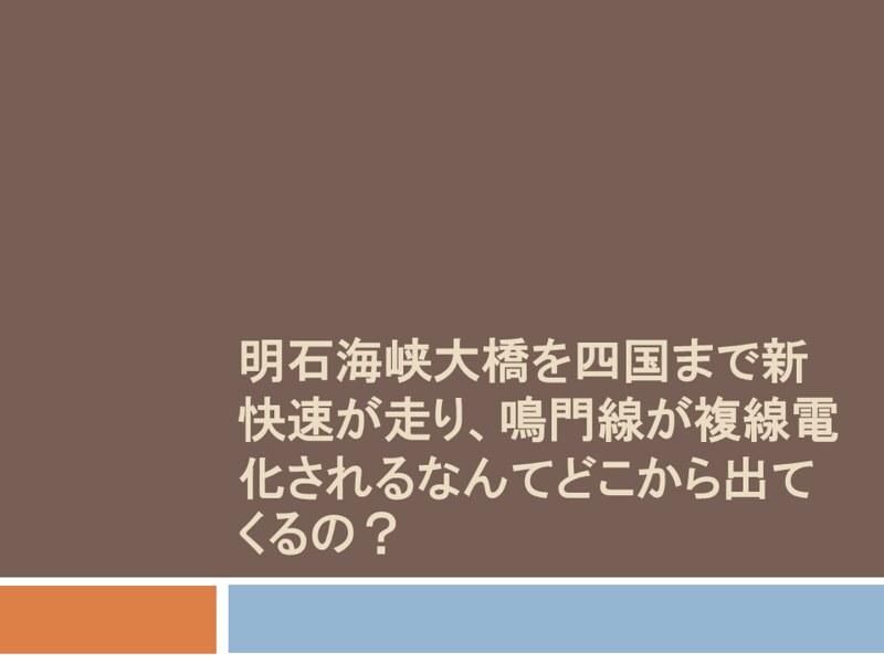 明石海峡大橋と鉄道・新幹線架設の経緯 (1)