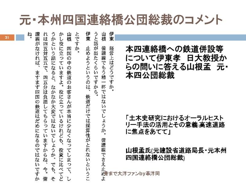 明石海峡大橋と鉄道・新幹線架設の経緯 (31)
