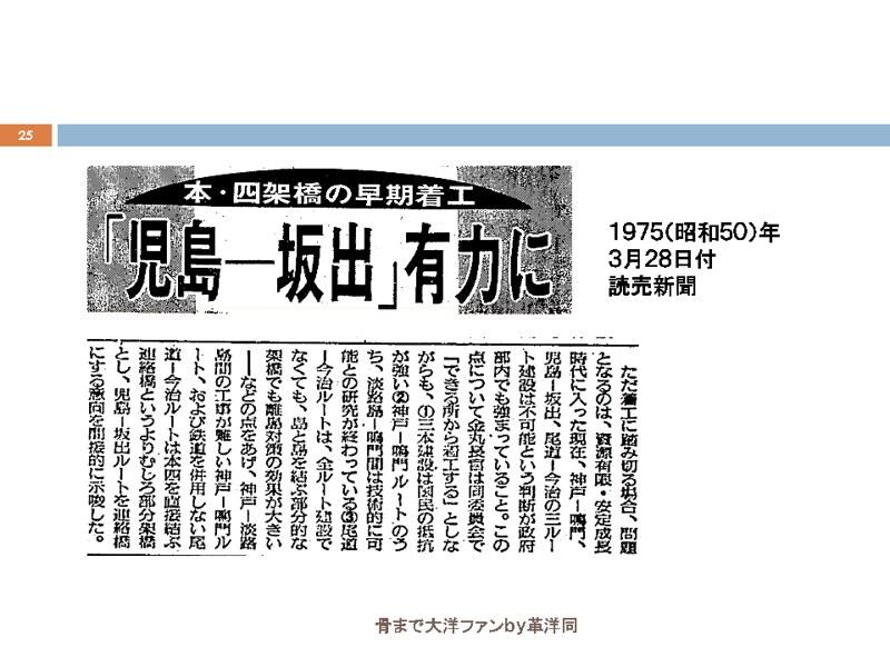 明石海峡大橋と鉄道・新幹線架設の経緯 (25)