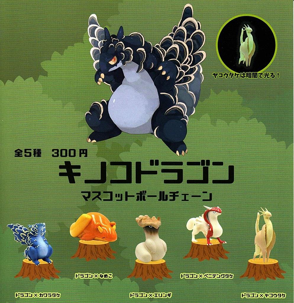 菇菇龍族再度登場~Qualia第二彈「蘑菇龍」吊飾轉蛋(キノコドラゴンマスコットボールチェーン2)全五款