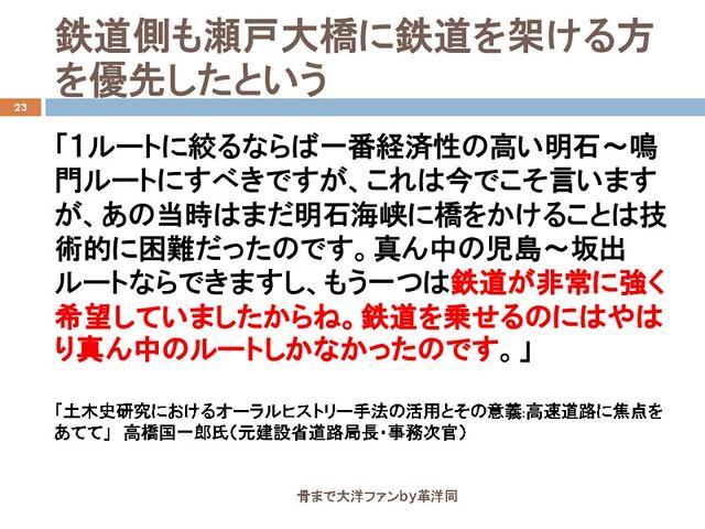 明石海峡大橋と鉄道・新幹線架設の経緯 (23)