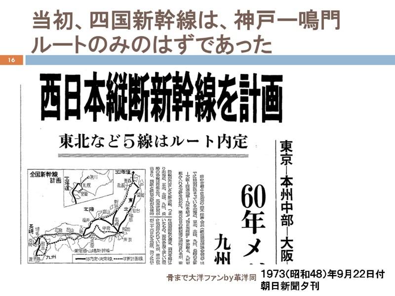 明石海峡大橋と鉄道・新幹線架設の経緯 (16)
