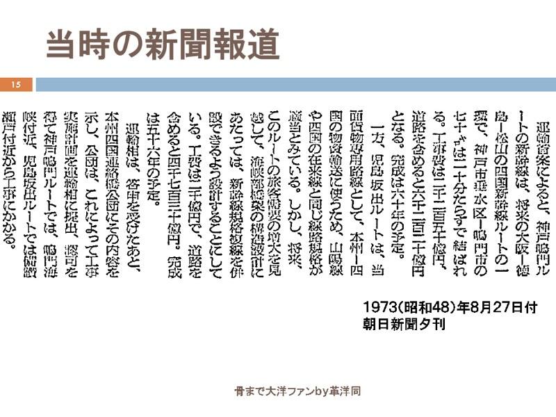 明石海峡大橋と鉄道・新幹線架設の経緯 (15)