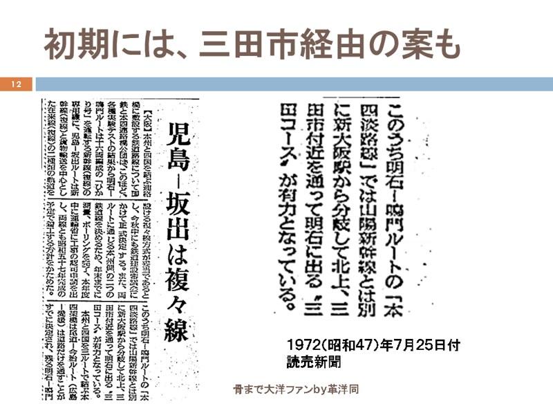 明石海峡大橋と鉄道・新幹線架設の経緯 (12)