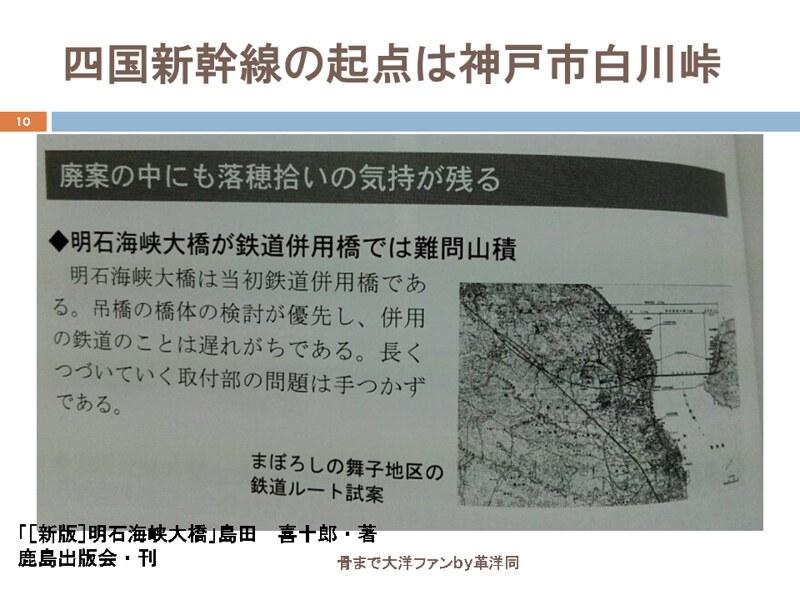 明石海峡大橋と鉄道・新幹線架設の経緯 (10)