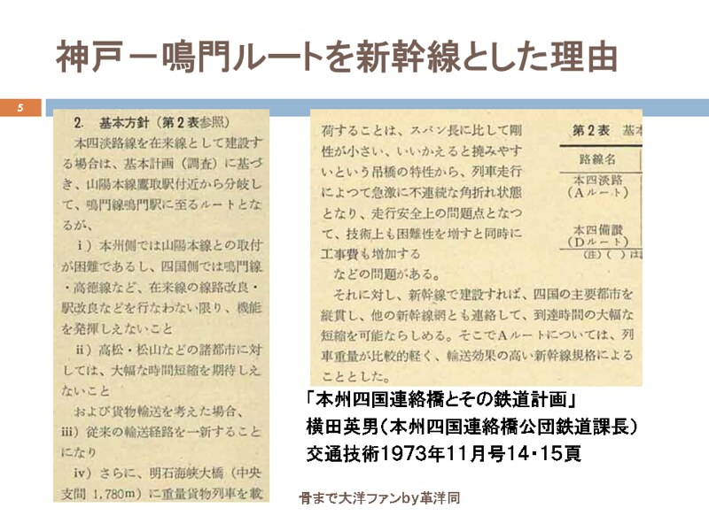 明石海峡大橋と鉄道・新幹線架設の経緯 (5)