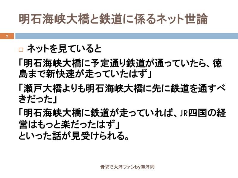 明石海峡大橋と鉄道・新幹線架設の経緯 (2)