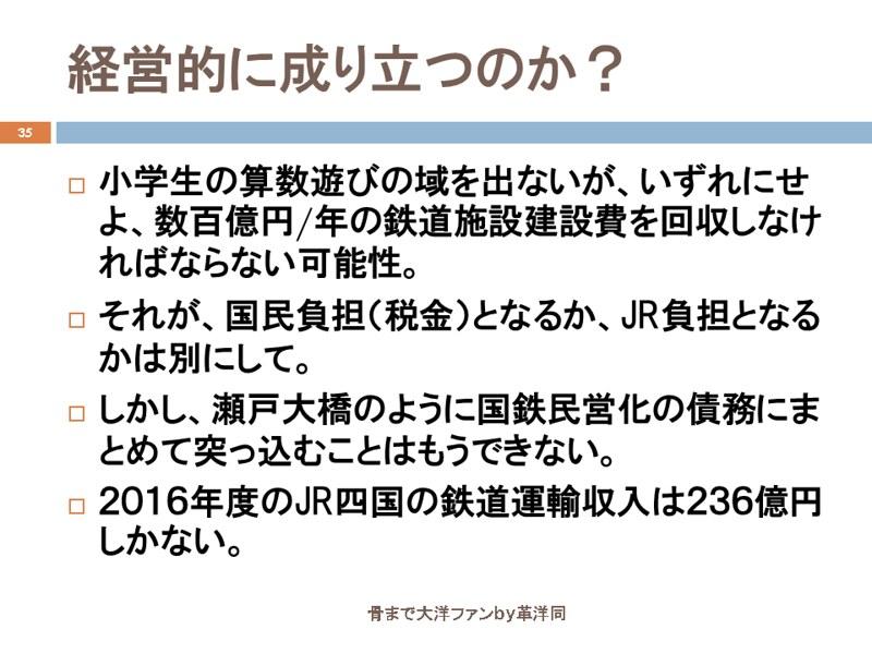 明石海峡大橋と鉄道・新幹線架設の経緯 (35)