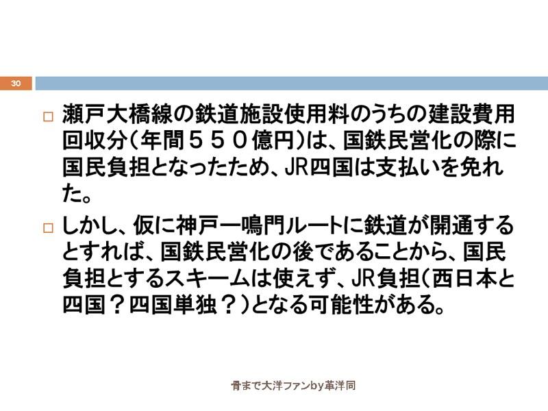 明石海峡大橋と鉄道・新幹線架設の経緯 (30)