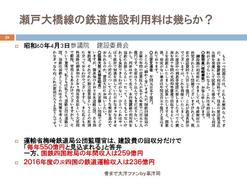 明石海峡大橋と鉄道・新幹線架設の経緯 (29)