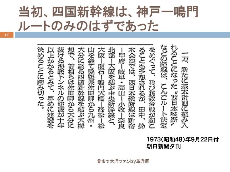 明石海峡大橋と鉄道・新幹線架設の経緯 (17)