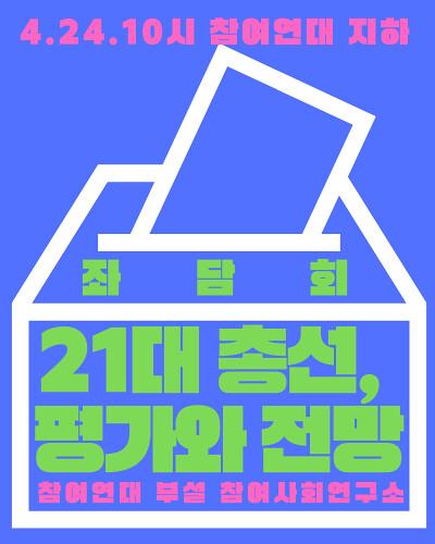 IP20200424_좌담회_총선