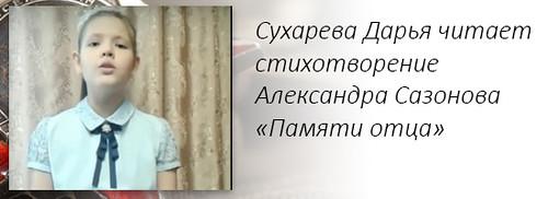 Сухарева Дарья читает стихотворение Александра Сазонова «Памяти отца»