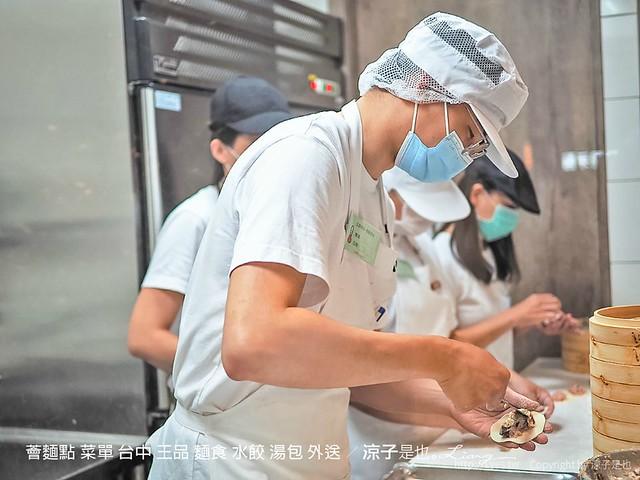 薈麵點 菜單 台中 王品 麵食 水餃 湯包 外送