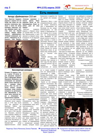 Апрель 2020г. №4(133) стр. 3
