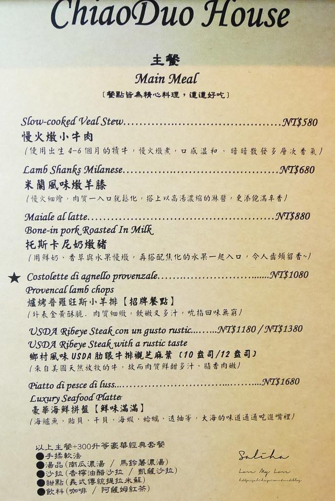 ChiaoDuo House巧哚洋房菜單價位訂位優惠menu價格低消不限時 (4)