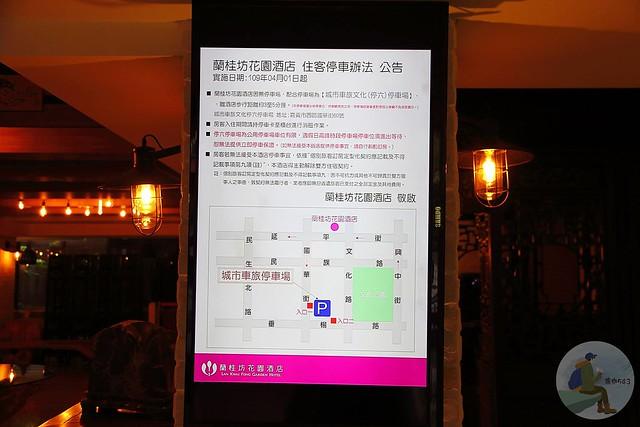 蘭桂坊花園酒店