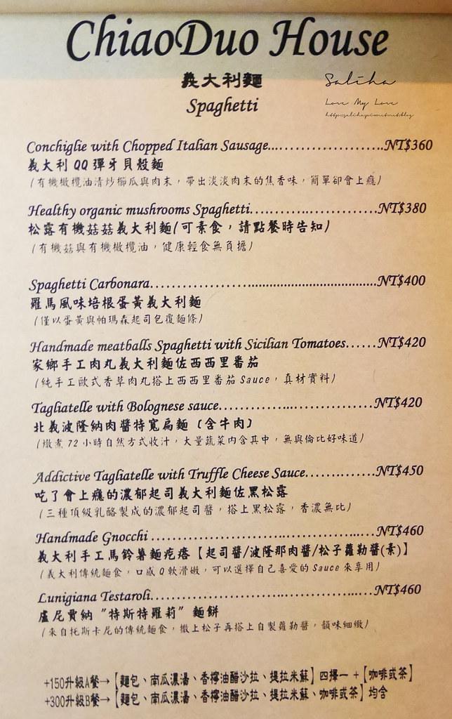 ChiaoDuo House巧哚洋房菜單價位訂位優惠menu價格低消不限時 (2)