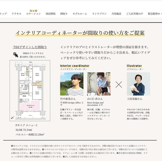 阪急阪神不動産 ジオ阪急水無瀬ハートスクエア 「理想の一邸」