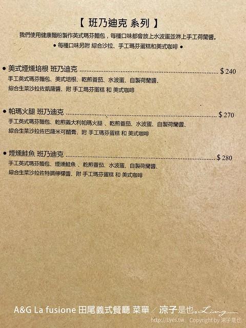 ag la fusione 田尾義式餐廳 菜單