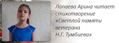 Лапаева Арина читает стихотворение «Светлой памяти ветерана Н.Г. Тумбиева»