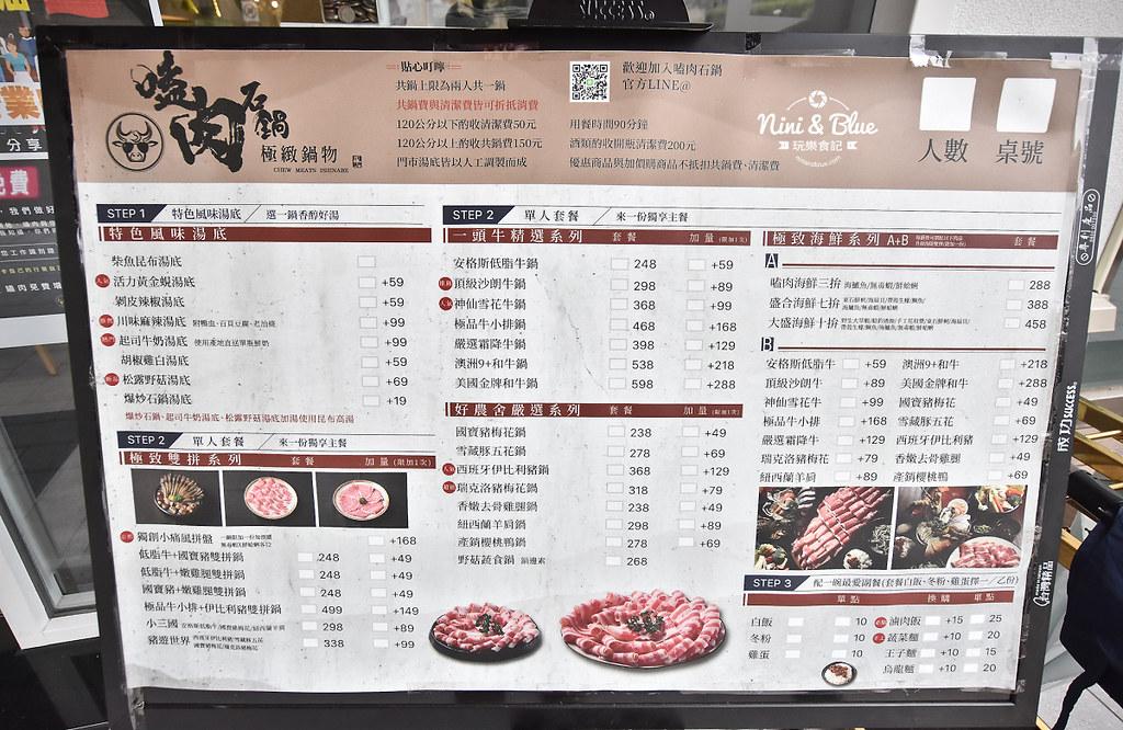台中火鍋 嗑肉石鍋 中科美食 菜單06