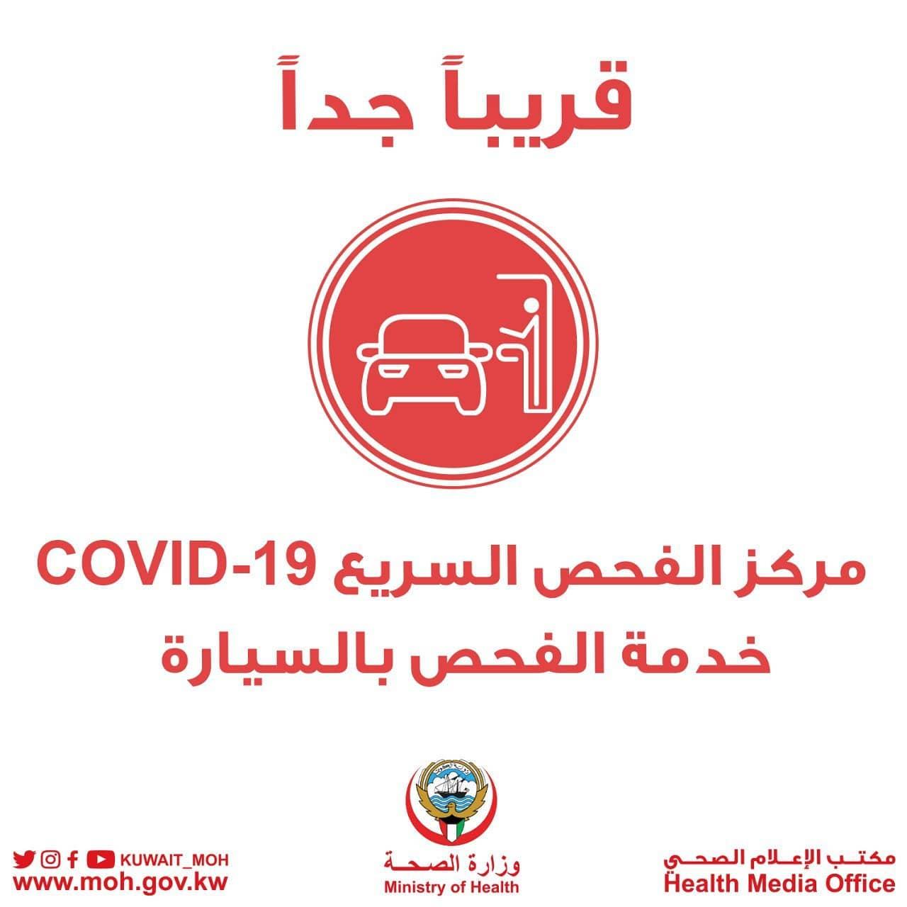 #kuwait_covid19