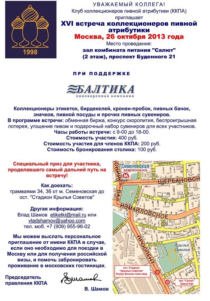 XVI Московская встреча коллекционеров 26 октября 2013 г.