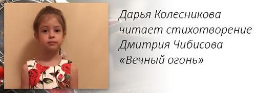 Дарья Колесникова читает стихотворение Дмитрия Чибисова «Вечный огонь»