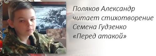 Поляков Александр читает стихотворение Семена Гудзенко «Перед атакой»