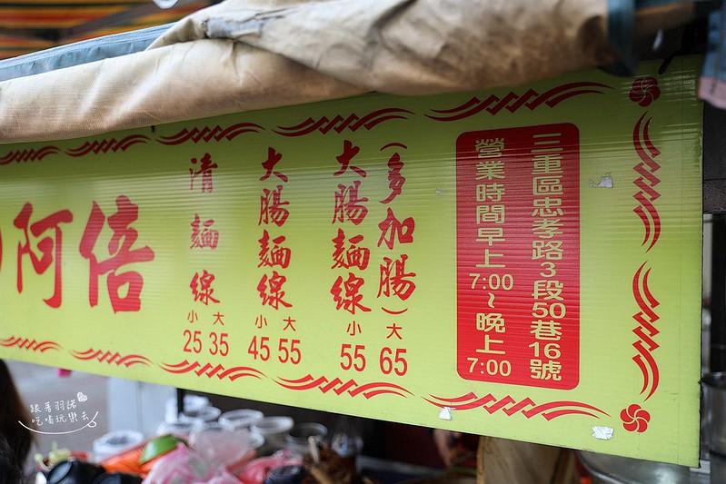 阿倍麵線三重在地人激推滿滿大腸麵線26