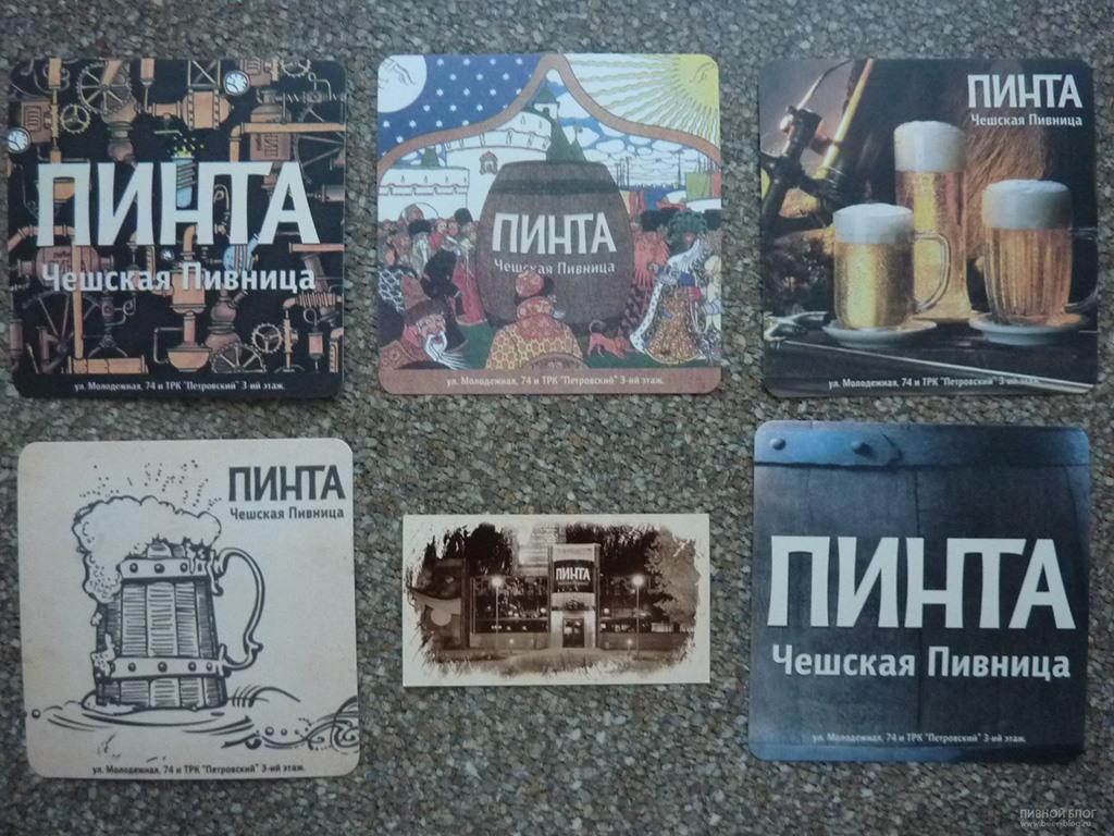 Пинта-Ижевск (на обмен)