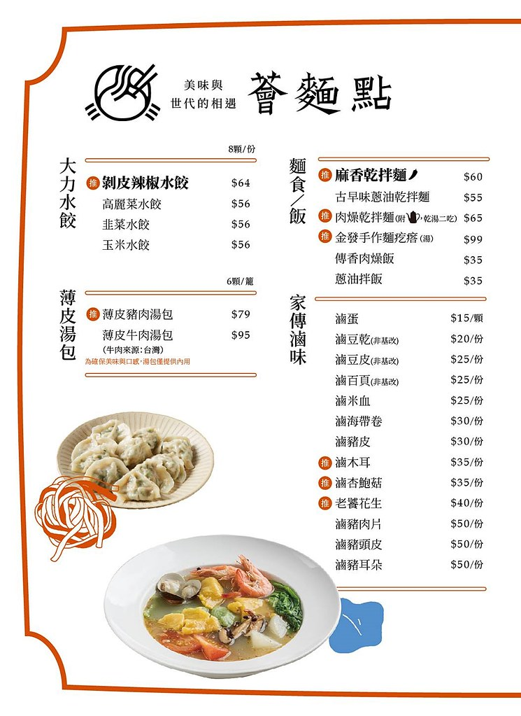 薈麵點菜單