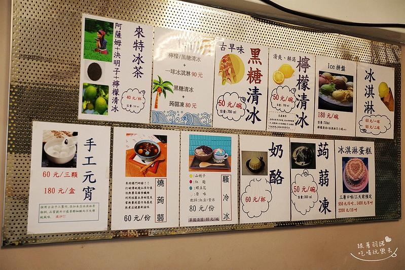 來特冰淇淋台北國父紀念館美食07