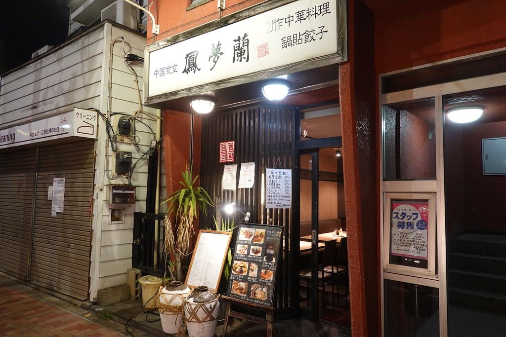 新江古田テイクアウト