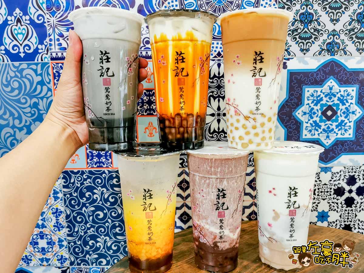 莊記鴛鴦奶茶 高雄推薦飲料-40