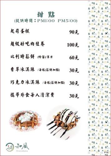 20200424_和風民宿 (321)