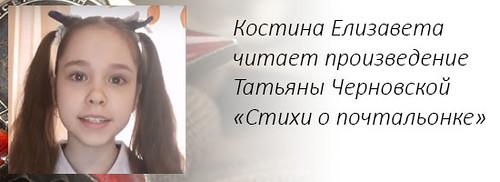 Костина Елизавета читает произведение Татьяны Черновской «Стихи о почтальонке»